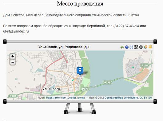 http://te-st.ru/2012/05/24/ulyanovsk-event/